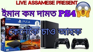 How to buy ps4 in cheap price online in Assamese