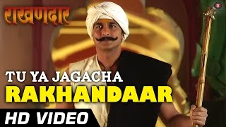 Tu Ya Jagacha Rakhandaar Official Video | Rakhandaar | Ajinka Deo & Jitendra Joshi | HD