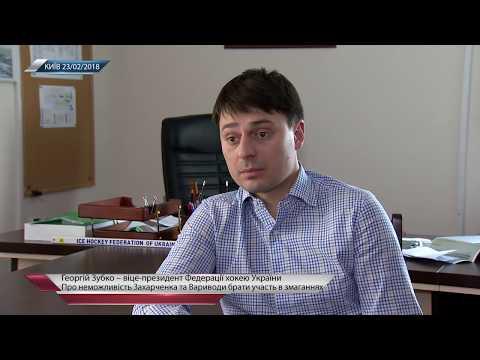 Вице-президент ФХУ Георгий Зубко - о решении IIHF в деле Захарченко и Вариводы