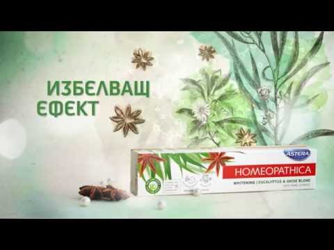 Astera Homeopathica Whitening за бяла усмивка