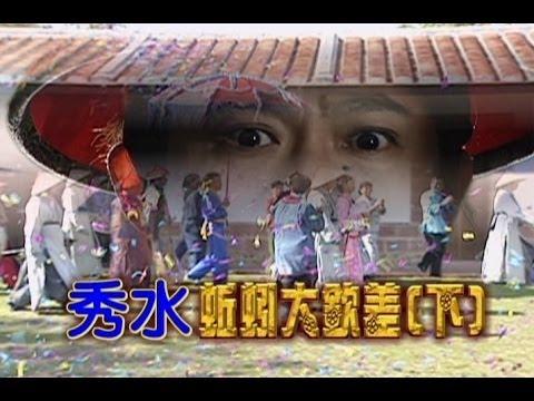 台劇-台灣奇案-秀水蚯蚓大欽差