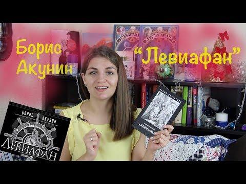 """""""Левиафан"""" Борис Акунин"""