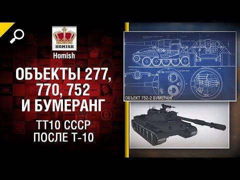 Объекты 277, 770, 752 и Бумеранг- ТТ10 СССР после Т-10 - Будь готов! - от Homish [World of Tanks]