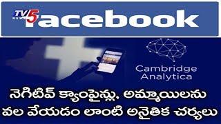 ఫేస్బుక్తో తస్మాత్ జాగ్రత్త..! | Cambridge Analytica Global Data Scam Reaches India