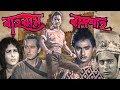 বাহরাম বাদশাহ   Bahram Badshah   Bangla Movie   Anower Hossain   Kasem   Kobita   Rozi