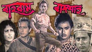 বাহরাম বাদশাহ | Bahram Badshah | Bangla Movie | Anower Hossain | Kasem | Kobita | Rozi