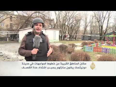 إخلاء المناطق القريبة من خطوط المواجهات في أوكرانيا