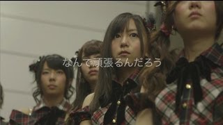 Documentary of AKB48: Show must go on - 特報#4/DOCUMENTARY OF AKB48 NO FLOWER WITHOUT RAIN/AKB48[公式]