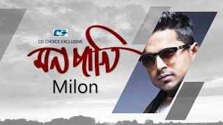 Mon Pakhi | Milon | Lyrical Video | Ek Antorer Bhalobasha | Bangla New Song