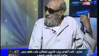 شاهد.. أول جندي مصري خدم بجزيرة تيران يكشف سبب زعم عبد الناصر ملكية الجزر بخطابه