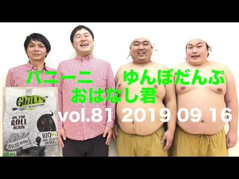 ゆんぼだんぷの画像 p1_32