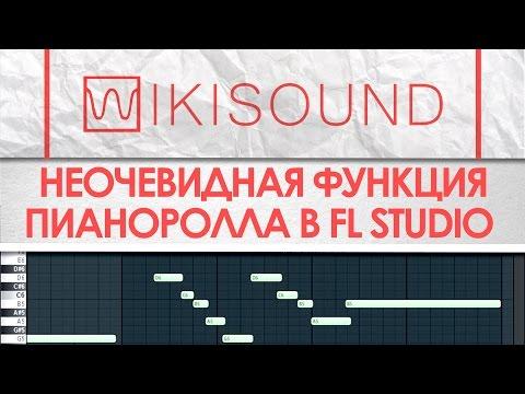 Неочевидная функция пианоролла FL Studio