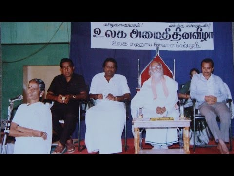 Vethathiri Maharishi With Sky Professors Speeches Amaithi 2 2 From Palani - 2-1-1993 6 10 video