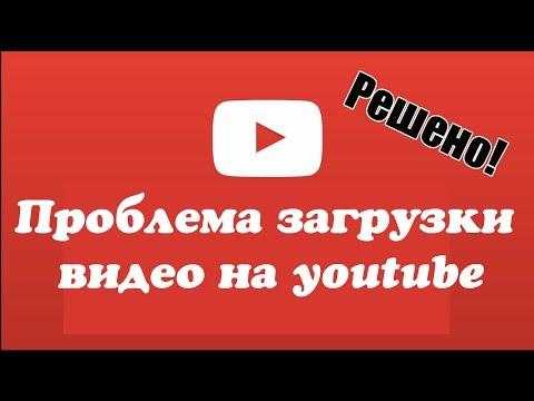 Почему не грузится видео на ютуб