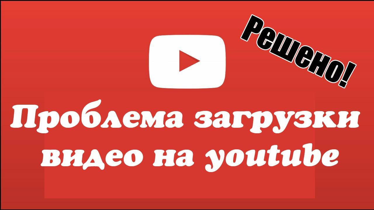 Как загрузить видео на ютуб 2018
