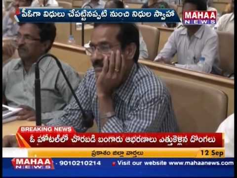 TRS Concentrate On Illegal Activities In Educational Mission -Mahaanews
