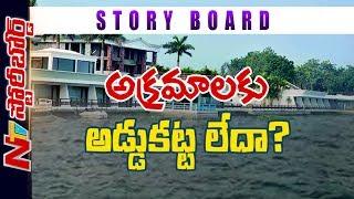 చంద్రబాబు నాలుగేళ్ళ పాలనలో అక్కడ ఏం జరిగింది ? ప్రజా వేదిక నిర్మాణం అక్రమమేనా ? | Story Board | NTV