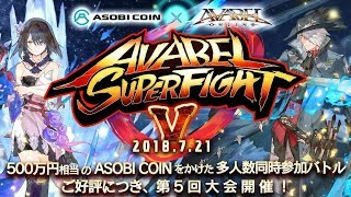 【Live】アヴァベル|第5回「AVABEL SUPER FIGHT!!(バトルロワイヤル)」生中継! [AVABEL ONLINE] #465