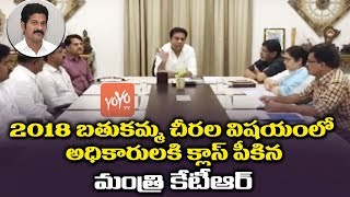 Minister KTR Serious Warning to Sircilla Bathukamma Sarees Scheme Officers | Revanth Reddy