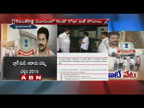 1000 కోట్ల అక్రమాస్తులు   IT Raids Still Continues In Revanth Reddy House On Second Day  ABN Telugu