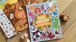Виммельбух для детей от 2 лет «Ищи и находи. Животные»