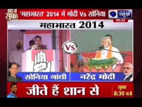 Narendra Modi and Sonia Gandhi words of war continue