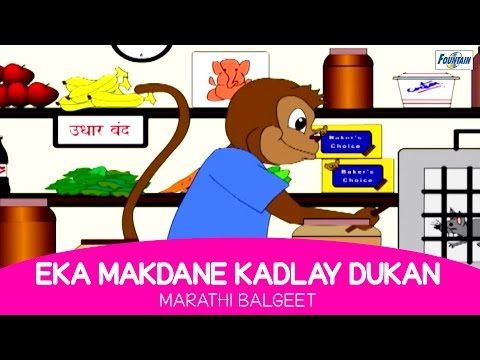 Eka Makdane Kadlay Dukan - Marathi Balgeet For Kids video