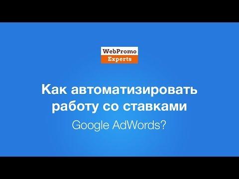 Как автоматизировать работу со ставками Google AdWords? How-To #26