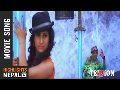 Chwak Milaideu | KASTO TENSION Song | Bimala Thapa | Babul Giri
