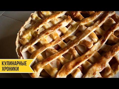 Готовим Американский Яблочный Пирог! Вкусные Рецепты by Бодя