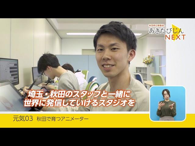 あきたびじょんNEXT 2020 VOL.3「秋田で育つアニメーター」
