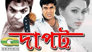 Bangla Movie | Dapot | Manna | Popy | Nasir Khan | Misa Sawdagar