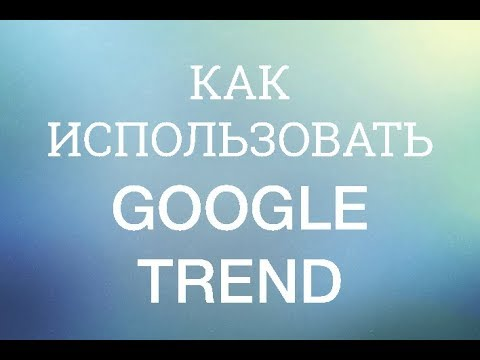 Как использовать Google Trends
