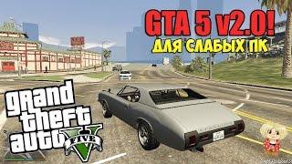 GTA 5 v2.0 - Для слабых ПК !?