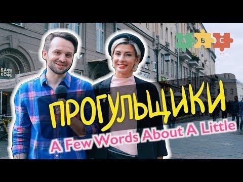 "Шоу ""Прогульщики"" – A Few Words About A Little. S01E01"