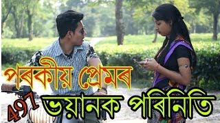 New Assamese video//porokiya premor voiyanok porinoti.. 497 dhara