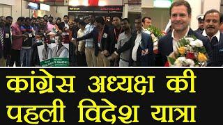 Congress President Rahul Gandhi पहली विदेश यात्रा पर पहुंचे Bahrain । वनइंडिया हिंदी
