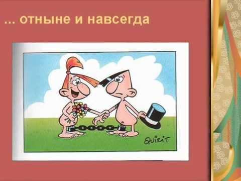 Что означает брак. Юмор от psiholog-dnepr.com.ua
