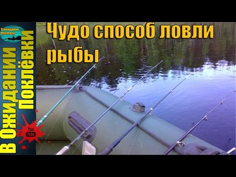 ловля на дону с лодки видео