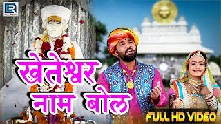 खेतेश्वर नाम बोलो FULL HD VIDEO | Mafaram Prajapat Bhajan | New Rajasthani Song 2018 | RMS Music