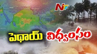 గత 40 ఏళ్లలో వరుసగా 60 తుఫాన్లు | ఏపీ మీద తుఫాన్లు ఎందుకు పగబట్టాయి ? | Story Board | NTV