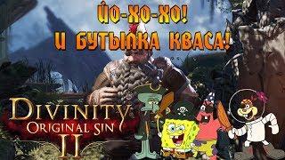 Кооператив Divinity: Original Sin 2 # 1 - Йо-хо-хо! И бутылка кваса!