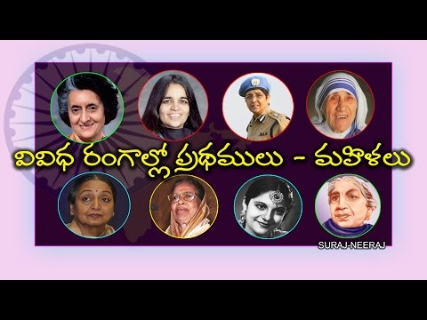 First Women in INDIA ( Telugu General Knowledge Video) -PART-1 Photo Image Pic