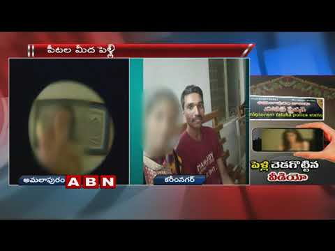 Groom Cancels Wedding After Seeing Unclothed Video of Bride | East Godavari District | ABN Telugu