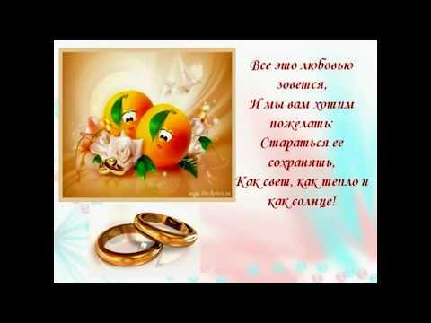 Поздравление родителей с годовщиной свадьбы проза