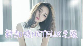 譚杏藍 Hana Tam - 新加坡NETFLIX之旅!GO!【中字幕】