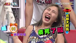 Asian game show woman foot tickled
