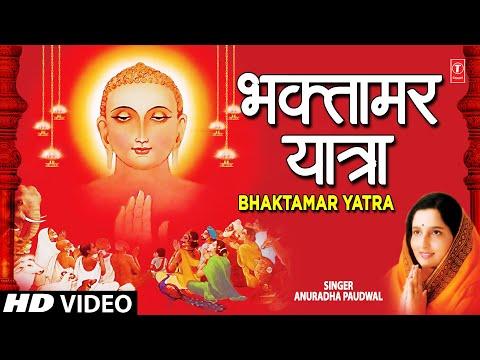 Bhaktamar Yatra Shri Bhaktamar Stotra By Anuradha Paudwal