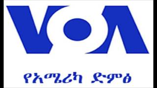 VOA Amharic Update on Amhara Protest- 01 September 2016