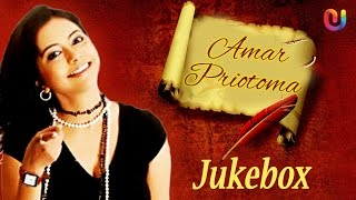 Bangla Song 2014 - Amar Priyotoma | Romantic Songs | Top 10 Bengali songs Jukebox